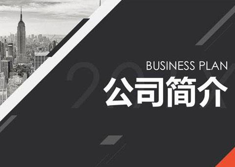 淮安帝煌食品有限公司公司简介